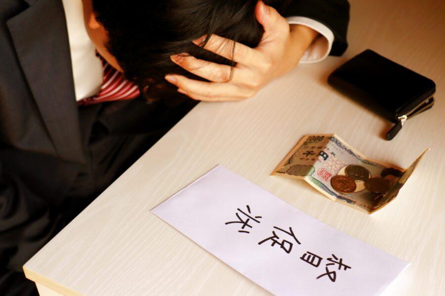 旦那の度重なる金銭トラブルが原因で離婚